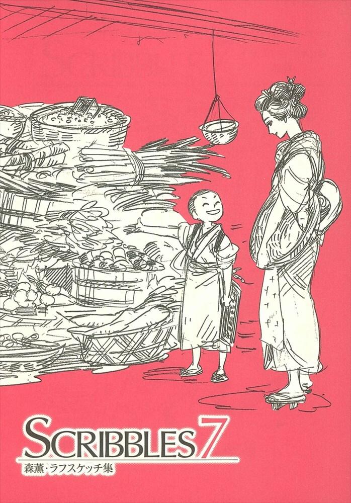 森薫のラフスケッチ集「SCRIBBLES 7」。