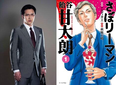 左から尾上松也演じる飴谷甘太朗、「さぼリーマン 飴谷甘太朗」1巻。