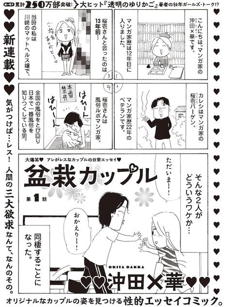 「盆栽カップル」より。(c)沖田×華/小学館