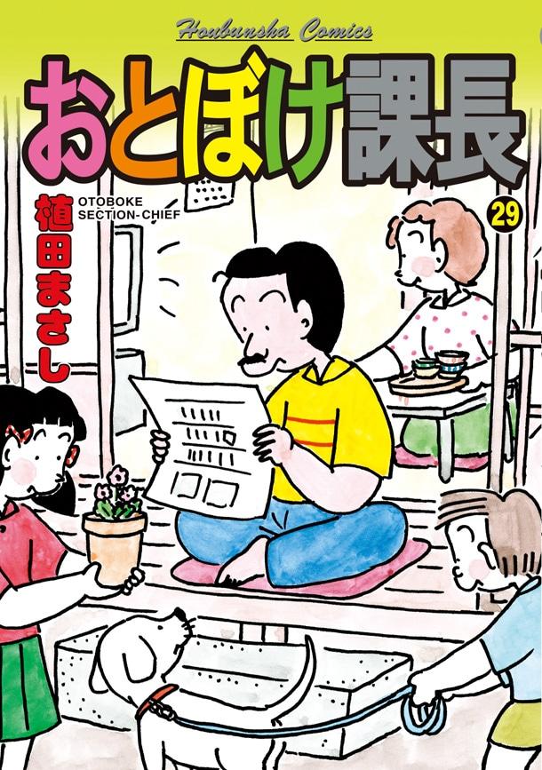 コミックナタリー            植田まさし新連載のタイトルは「おとぼけ部長代理」に決定