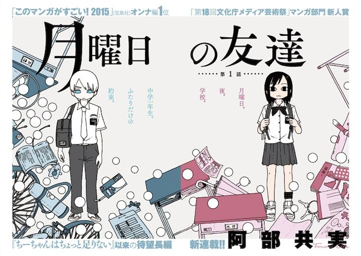 「月曜日の友達」扉ページ (c)阿部共実/小学館