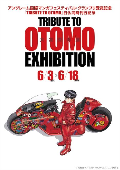 「TRIBUTE TO OTOMO EXHIBITION」ポスタービジュアル