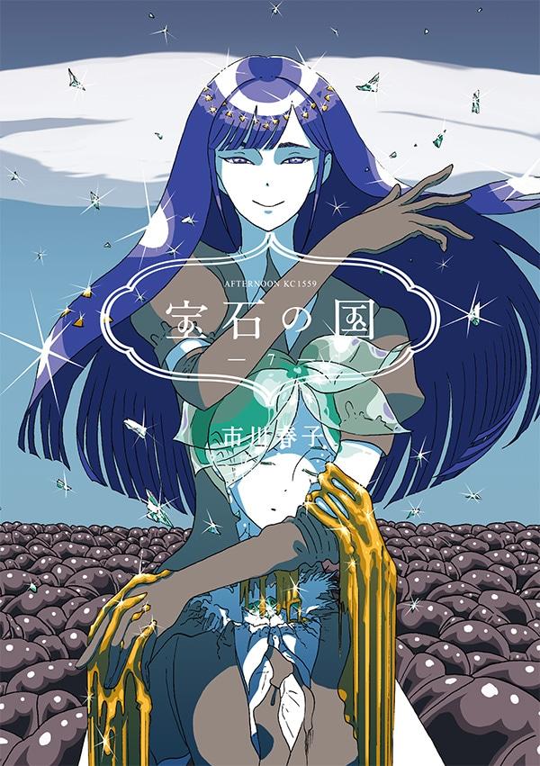 「宝石の国」7巻