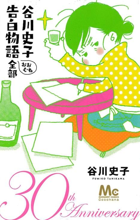 「谷川史子 告白物語おおむね全部 30th anniversary」