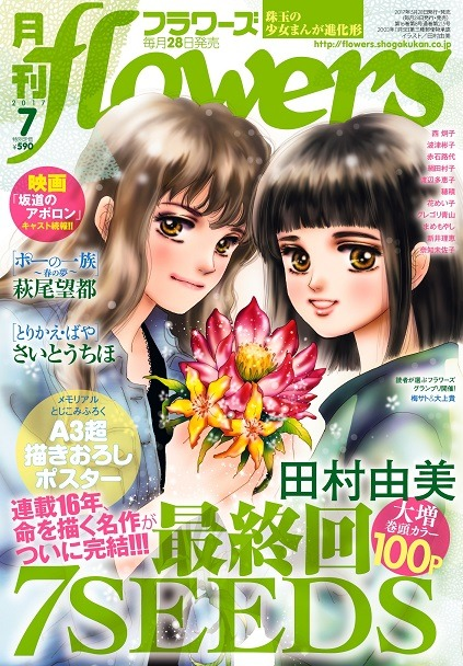 月刊flowers7月号