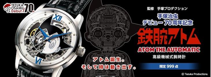 「手塚治虫デビュー70周年記念 ATOM THE AUTOMATIC 高級機械式腕時計」