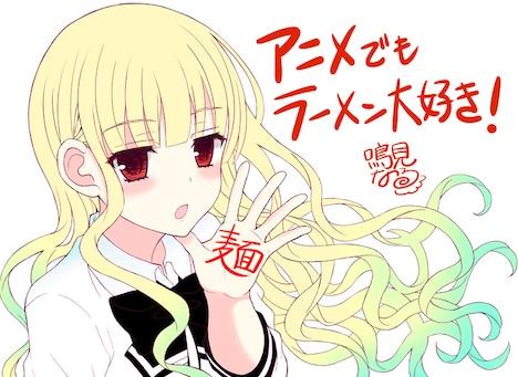原作者・鳴見なるによるアニメ版への応援イラスト。
