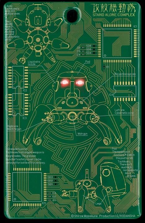タチコマの基板カードケース(緑ver.)。