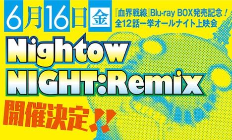「Nightow NIGHT:Remix」の告知画像。