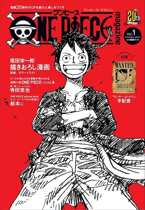 「ONE PIECE magazine」Vol.1 (c)尾田栄一郎/集英社