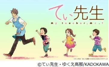 タテアニメ「てぃ先生」のビジュアル。