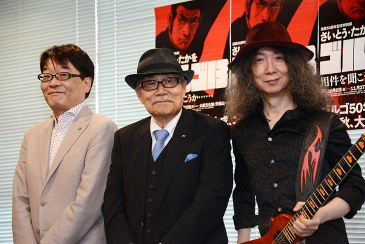 左から杉森昌武、さいとう・たかを、山本恭司。