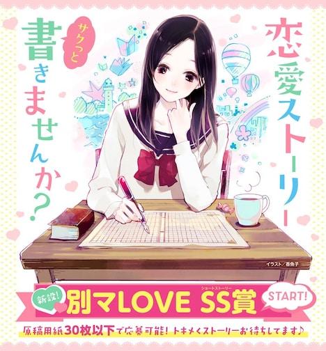 「別マLOVE SS賞」のメインカット。(c)香魚子/別冊マーガレット