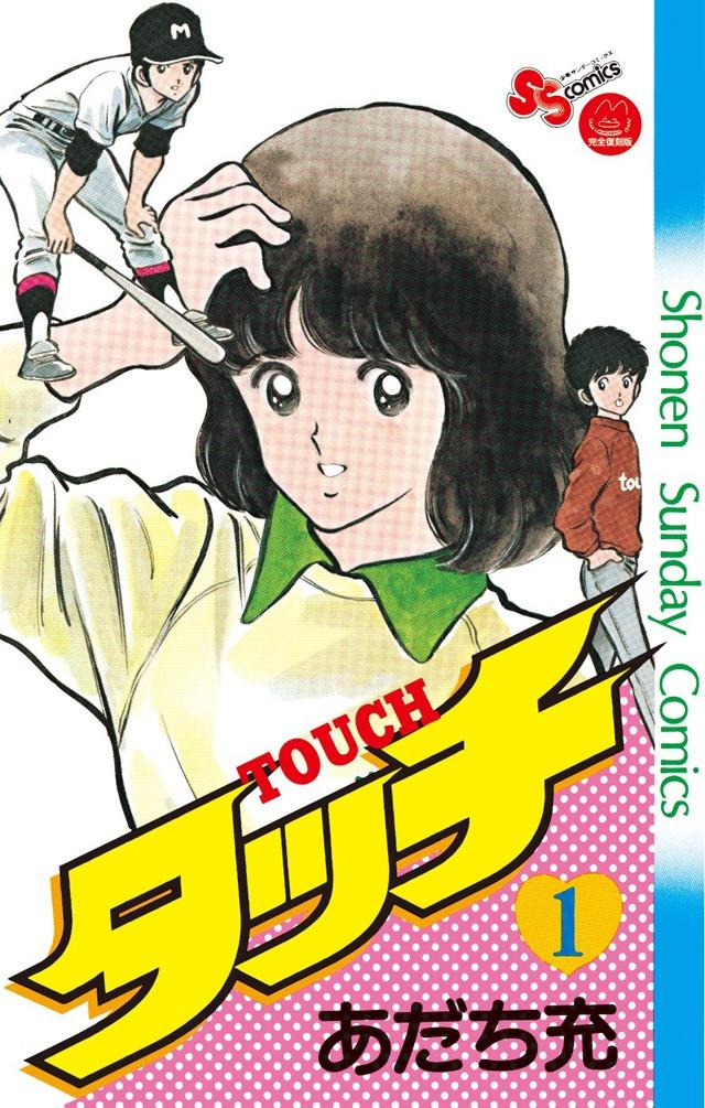 「タッチ 完全復刻版」1巻