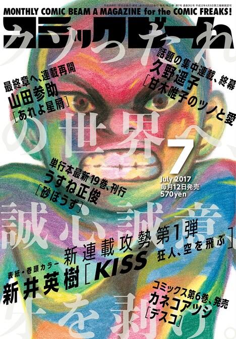 コミックビーム7月号