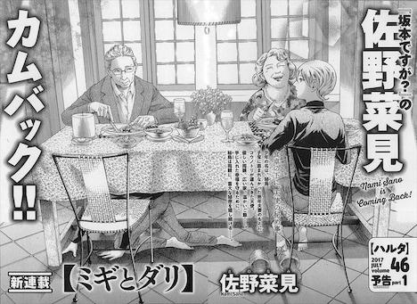 佐野菜見による新連載「ミギとダリ」の予告ページ。