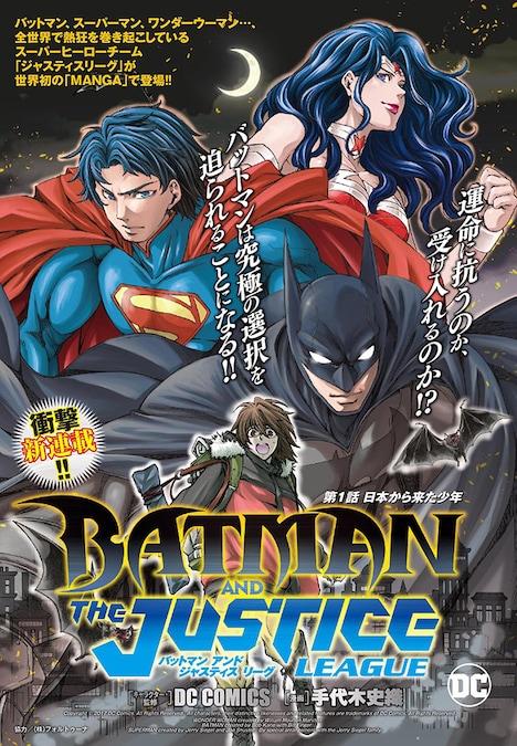 「バットマン&ジャスティスリーグ」扉ページ