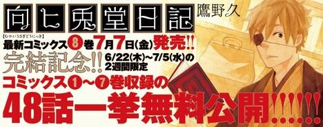 「向ヒ兎堂日記」48話一挙無料公開キャンペーンのバナー。