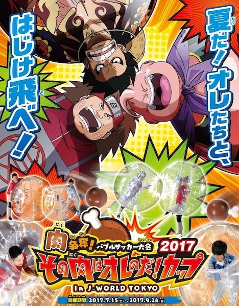 「肉争奪!バブルサッカー大会 その肉はオレのだ!! カップ 2017 in J-WORLD」ビジュアル