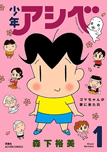 「少年アシベ」新装版1巻
