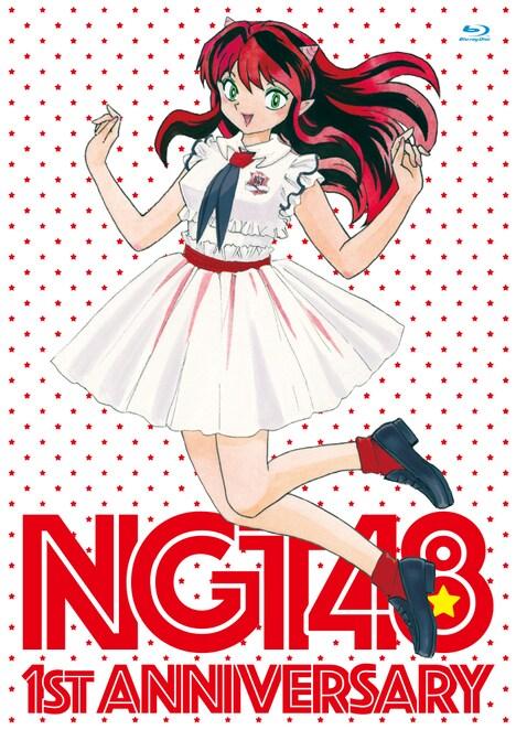 「NGT48 1st Anniversary」ジャケット。