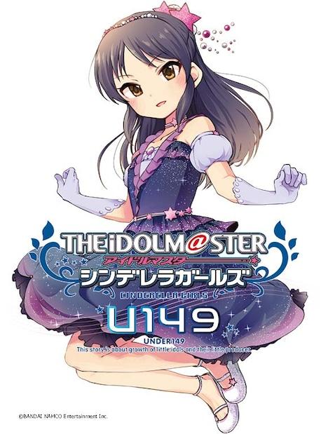 「アイドルマスター シンデレラガールズ U149」1巻特別版のカバーイラスト。
