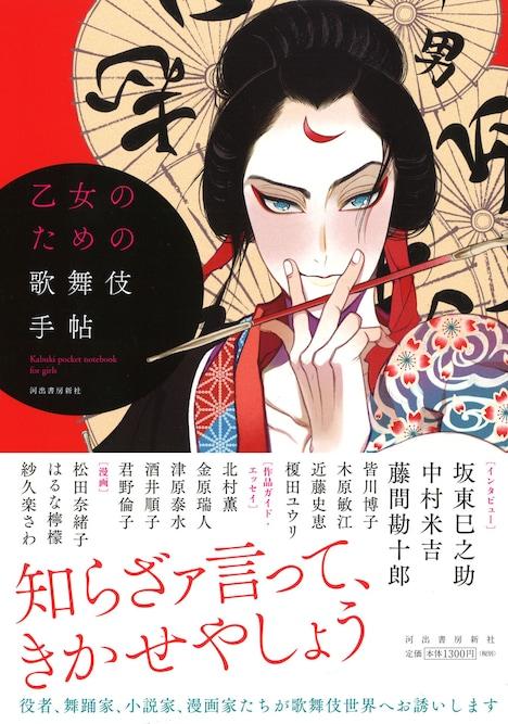 「乙女のための歌舞伎手帖」