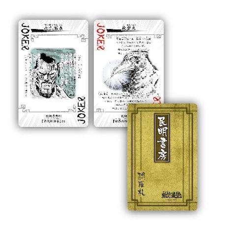 「『魁!!男塾』民明書房闘羅札」(c)宮下あきら/集英社