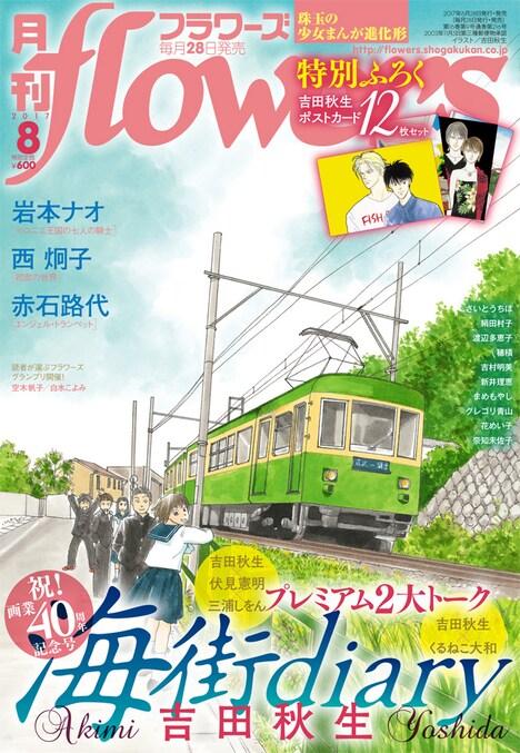 月刊flowers8月号