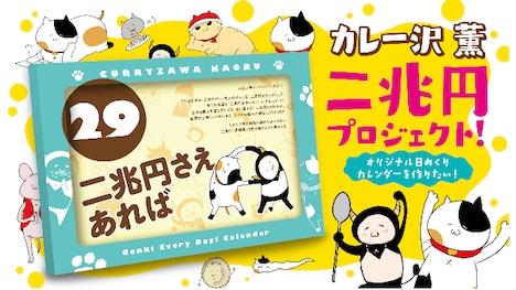 「カレー沢 薫二兆円プロジェクト! オリジナル日めくりカレンダーを作りたい!」イメージ