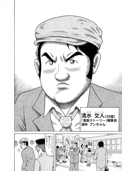 「ルーザーズ ~日本初の週刊青年漫画誌の誕生~」より。