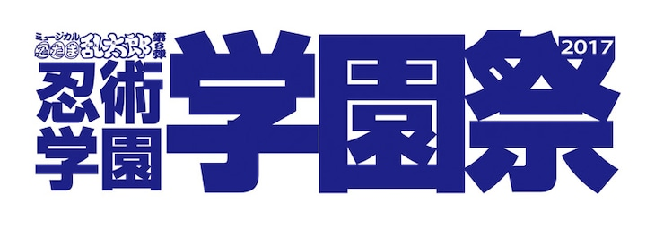 「ミュージカル『忍たま乱太郎』第8弾 忍術学園 学園祭」