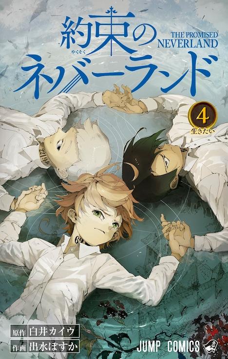 「約束のネバーランド」4巻 (c)白井カイウ・出水ぽすか/集英社