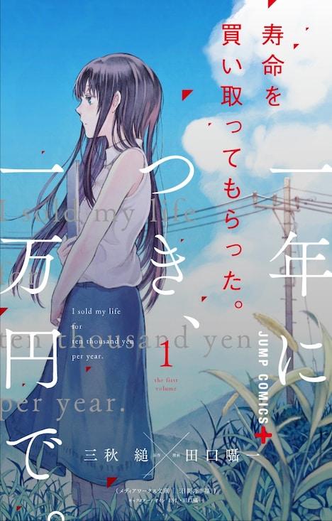 「寿命を買い取ってもらった。一年につき、一万円で。」1巻 (c)三秋縋・田口囁一/集英社