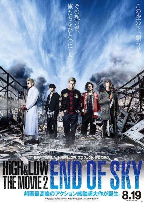 「HiGH&LOW THE MOVIE 2 / END OF SKY」第1弾ポスタービジュアル (c)2017「HiGH&LOW」製作委員会
