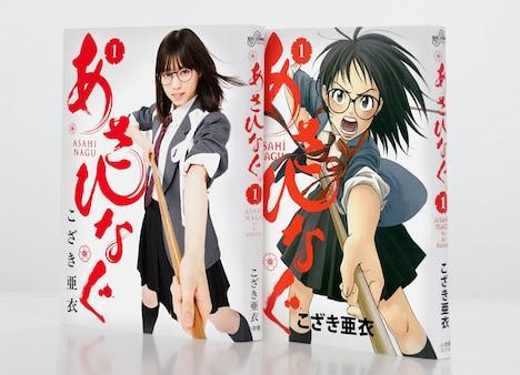 前売り券の特典として、単行本1~8巻の映画オリジナルバージョンのカバーが全8種用意される。
