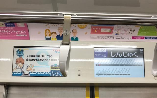 電車内モニターでクイズ動画が放映されている様子。
