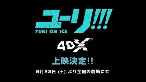 「ユーリ!!! on ICE」4DX上映決定についてのビジュアル。