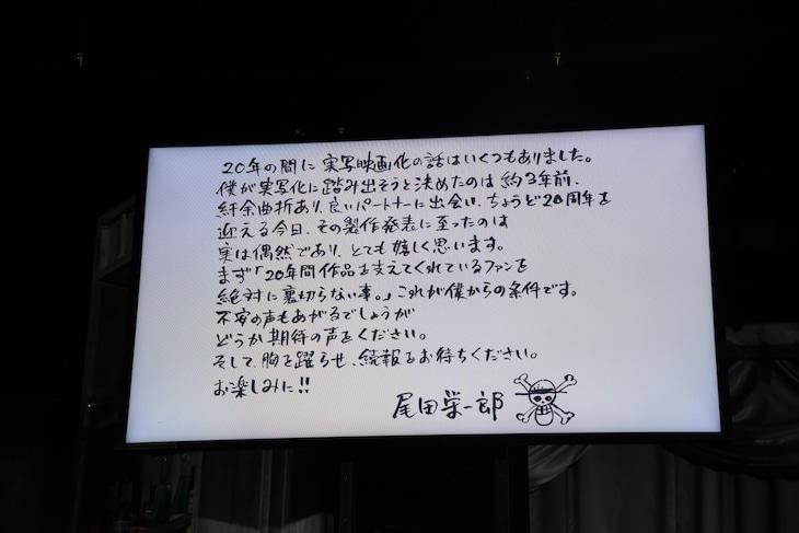 尾田栄一郎のコメント。