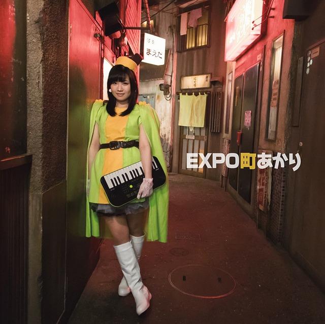 町あかり「EXPO町あかり」ジャケット