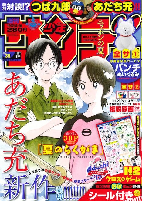 週刊少年サンデー35号