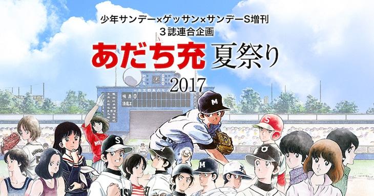 「あだち充夏祭り 2017」ビジュアル