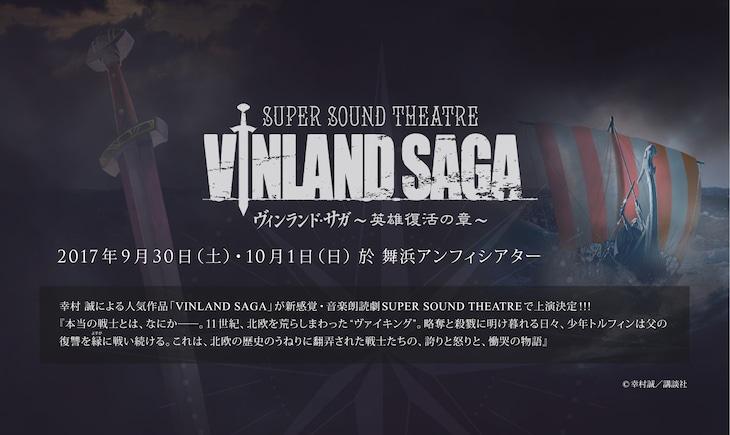 「SUPER SOUND THEATRE  VINLAND SAGA~英雄復活の章~」ビジュアル。