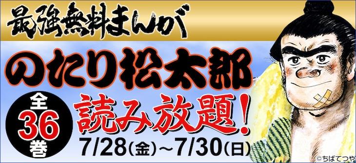 「のたり松太郎」全36巻無料読み放題キャンペーンのバナー。