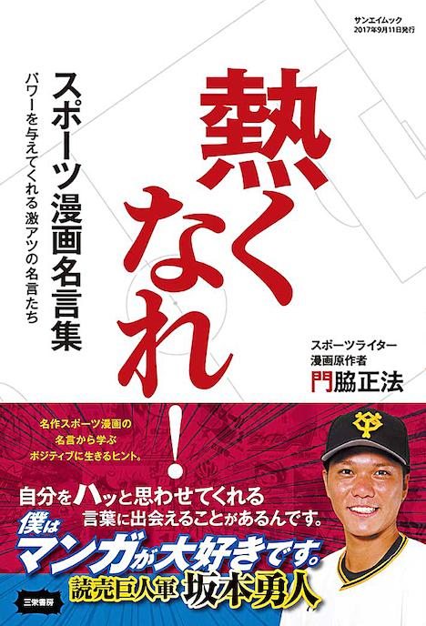 「スポーツ漫画名言集 熱くなれ!」(帯付き)