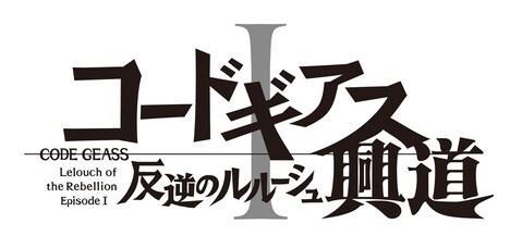 第1部「コードギアス 反逆のルルーシュI 興道(こうどう)」ロゴ。