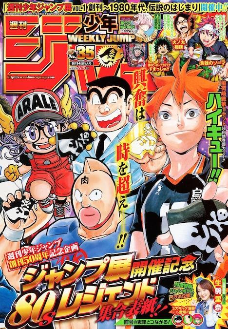 週刊少年ジャンプ35号 (c)週刊少年ジャンプ2017年35号/集英社