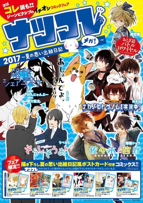 「ナツコレ2017~夏の思い出絵日記メガ!~」キービジュアル
