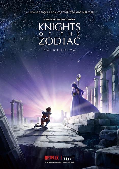 「Knights of the Zodiac: 聖闘士星矢(仮)」ビジュアル