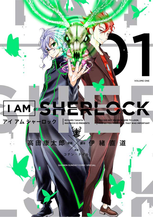 伊緒直道脚本、高田康太郎漫画「I AM SHERLOCK」1巻
